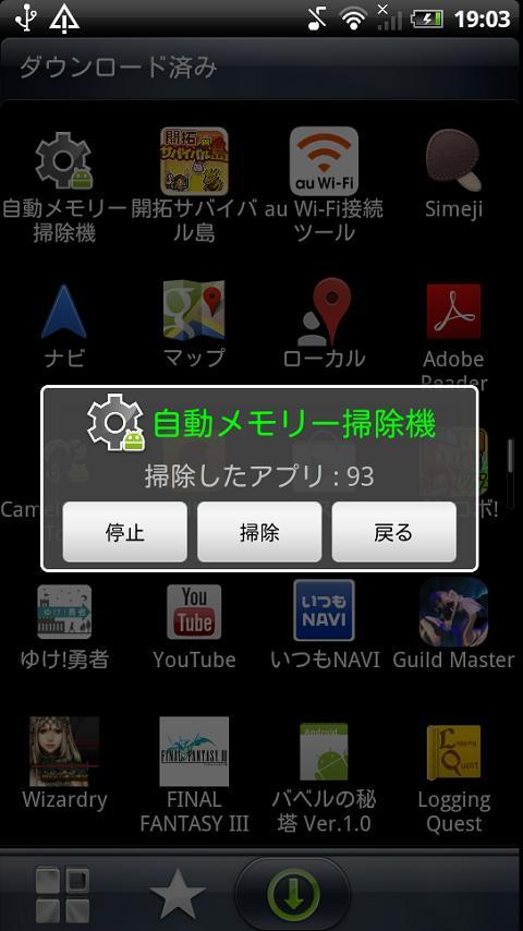 SimpleAutoTaskKiller - screenshot