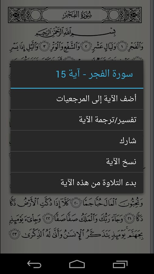 Quran for Android - screenshot
