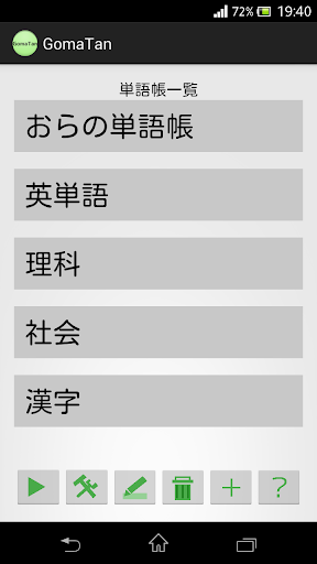 多機能な単語帳「GomaTan」