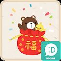 달곰이(복주머니) 카카오톡 테마 icon