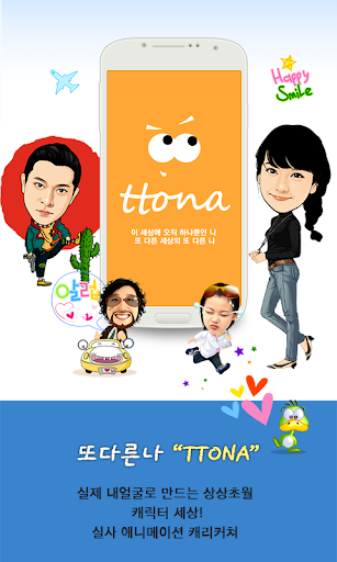 娛樂必備APP下載|또나(TTONA)-작가가  직접  그려주는 캐리커쳐 好玩app不花錢|綠色工廠好玩App