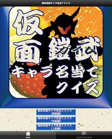 鎧武(ガイム)仮面キャラ名当てクイズのおすすめ画像4