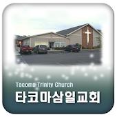 타코마 삼일 교회