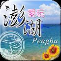 愛玩澎湖 icon