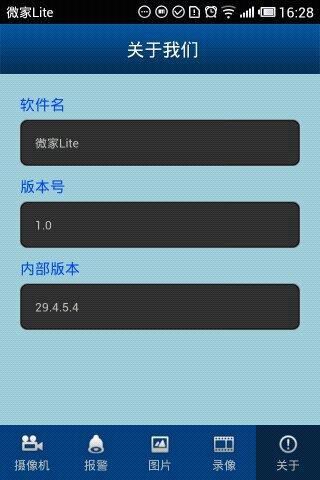 【免費媒體與影片App】微家Lite-APP點子