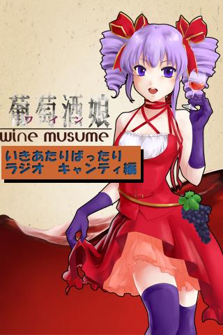 wine musme - screenshot