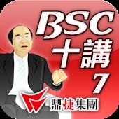 BSC十講-第七講 BSC導入步驟概述(中)