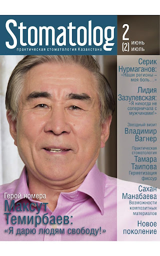 Журнал Stomatolog