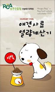 반려견 영양진단프로그램(애견사료열량계산기) - screenshot thumbnail