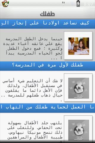 玩免費新聞APP 下載عالم الام والطفل app不用錢 硬是要APP