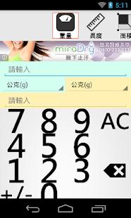 長 度 單 位 換 算 - 華人模具專業網站