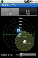 Screenshot of 端末レーダー