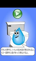 Screenshot of Toilet_flush