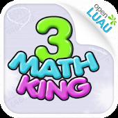 수학왕3(Mathking3)