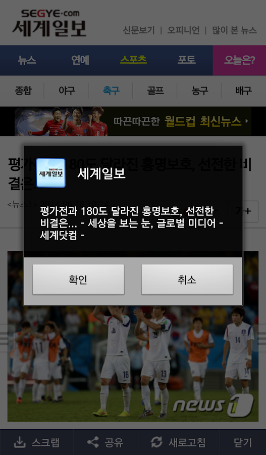 세계일보 The Segye Times- screenshot