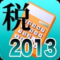 税理Pro 2013 logo