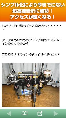 ルアー釣り情報・釣果情報〜ブロGOODのおすすめ画像2