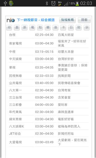 【免費娛樂App】台灣即時電視節目表-APP點子