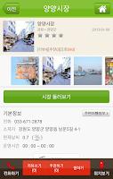 Screenshot of 토스트-Tour and Story, 이야기가 있는 강원