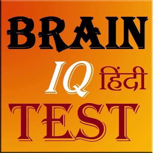 Brain IQ Test Quiz in Hindi LOGO-APP點子