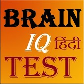 Brain IQ Test Quiz in Hindi
