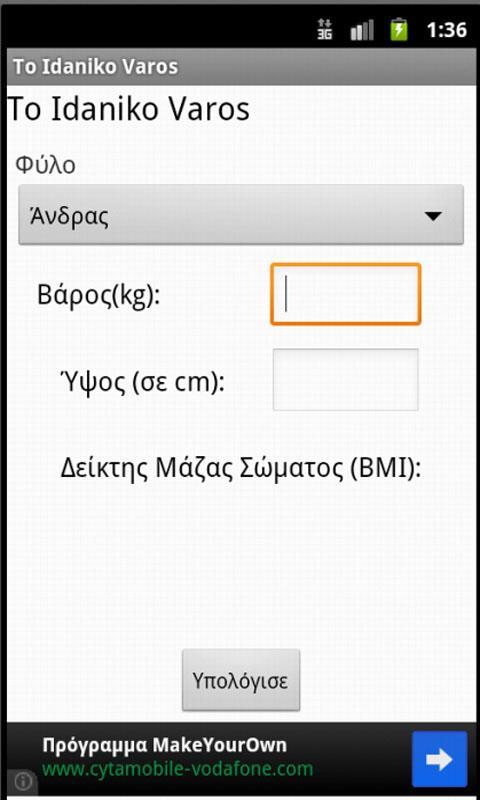 Idaniko Varos - Ιδανικό Βάρος - στιγμιότυπο οθόνης