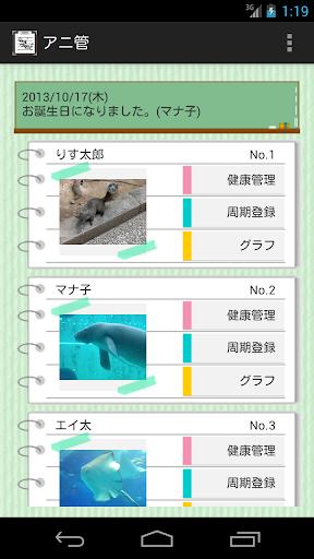 アニ管 free Animal Management