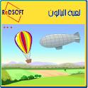 Air Balloon لعبة البالون logo