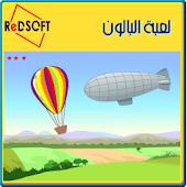 Air Balloon لعبة البالون