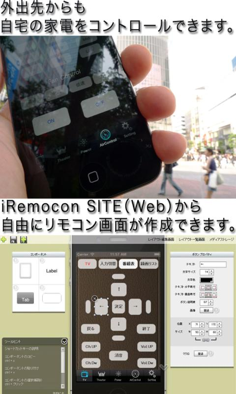 iRemocon- screenshot