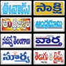 Telugu News ePapers. Eenadu... icon