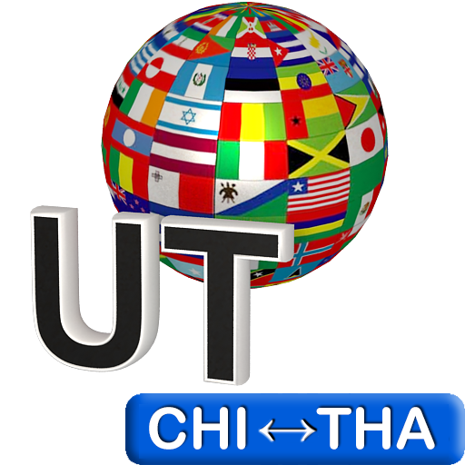 Chinese-Thai Translator LOGO-APP點子