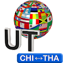 Chinese-Thai Translator icon