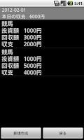 Screenshot of シンプル収支表
