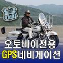 오토바이전용GPS네비(PRO) icon