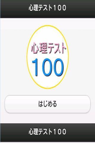 心理テスト100