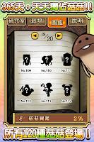 Screenshot of 觸摸偵探 菇菇栽培研究室 四季版