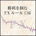 初心者でも分かる【勝利を掴むFXルール工房】 logo