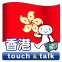 YUBISASHI HongKong touch&talk logo