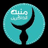 Monabih Al-Zakren