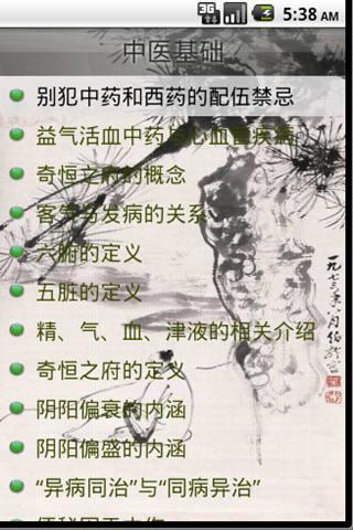 【免費健康App】中醫大全-APP點子