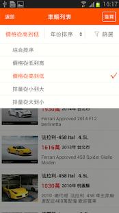 玩生活App|8891中古車交易免費|APP試玩