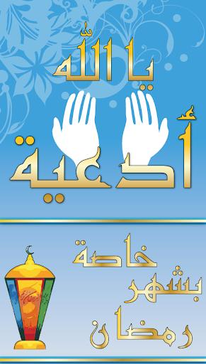 Du3a2 Ramadan - Islam Quran