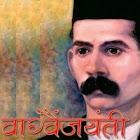 Vagvaijayanti Marathi Poem icon
