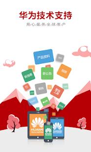 华为技术支持 Huawei Tech Support