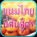 ขนมไทย 20 สูตร