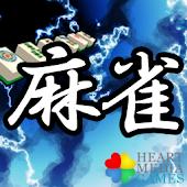麻雀【定番ゲーム】