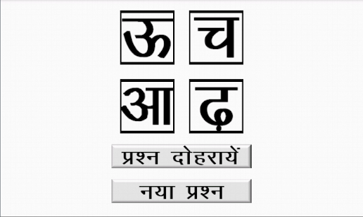 VarnMala - Hindi Alphabets - náhled