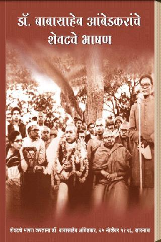 Dr. Ambedkar's Last Speech