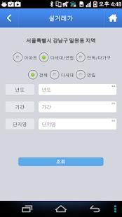 스마트 국토정보 - screenshot thumbnail